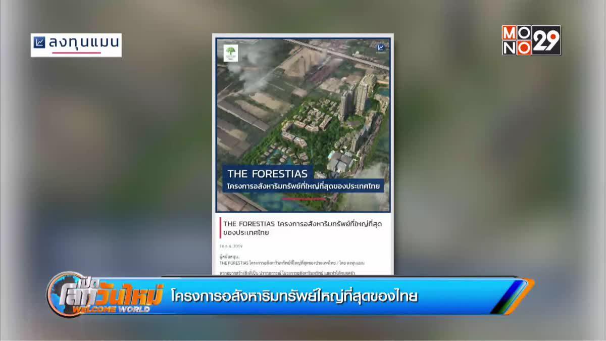 โครงการอสังหาริมทรัพย์ใหญ่ที่สุดของไทย