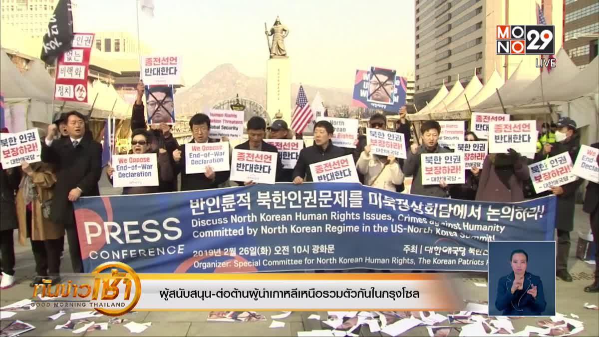 ผู้สนับสนุน-ต่อต้านผู้นำเกาหลีเหนือรวมตัวกันในกรุงโซล