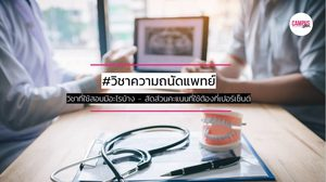 วิชาความถนัดแพทย์