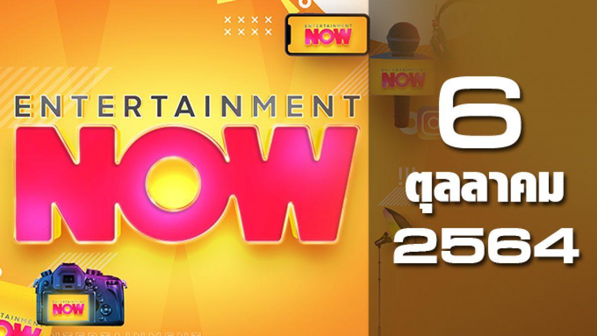 Entertainment Now 06-10-64