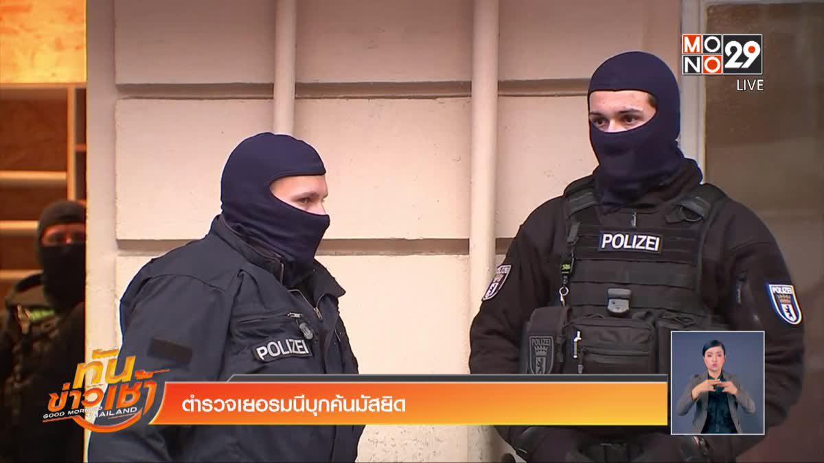 ตำรวจเยอรมนีบุกค้นมัสยิด