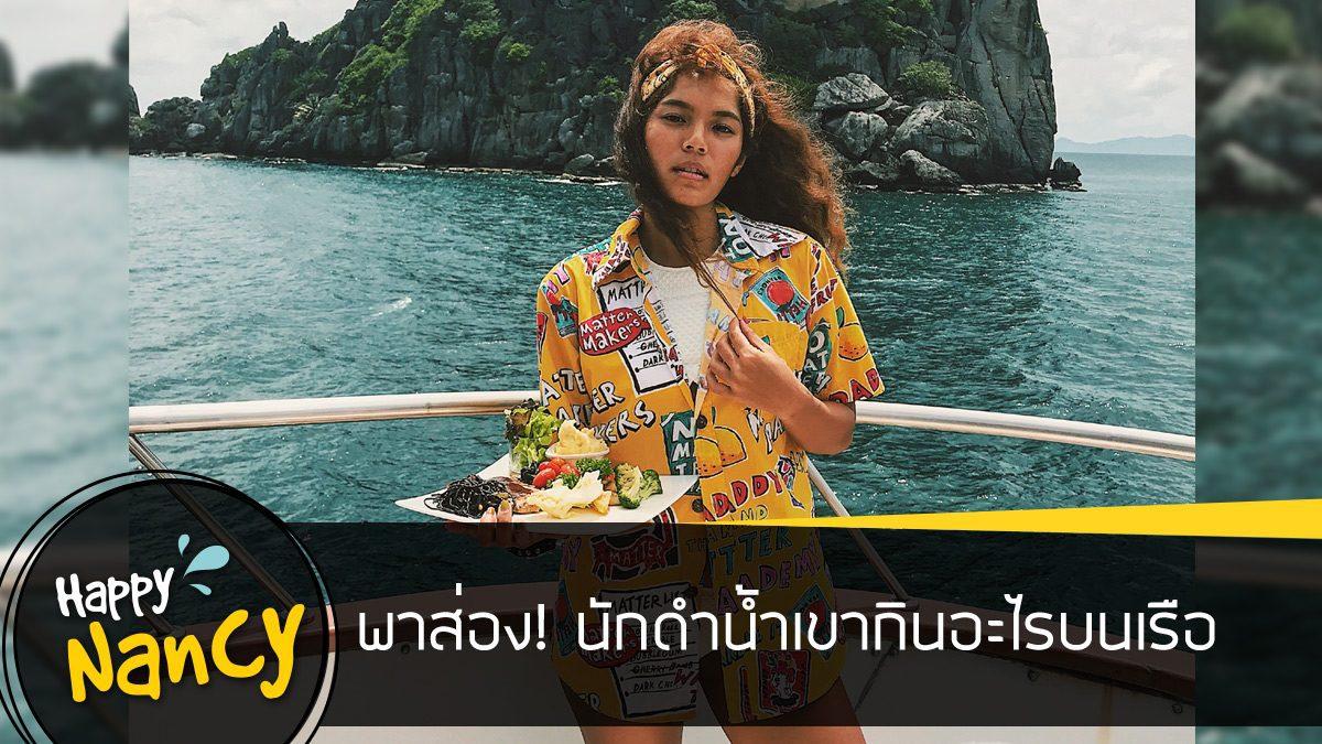 HappyNancy พาส่องว่า นักดำน้ำเขากินอะไร บนเรือ!!?