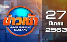 ข่าวเช้า Good Morning Thailand 27-03-63