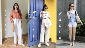 15 ไอเดียแมทช์ แฟชั่นกางเกงสีขาว - White Pants | ความเรียบง่าย+ความชิค