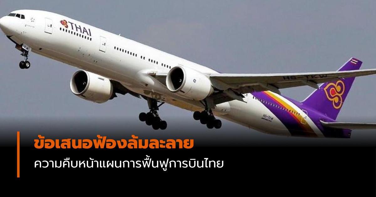 นายกฯ รับมีความเป็นไปได้ ข้อเสนอฟ้องล้มละลาย การบินไทย