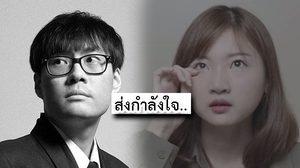 เต๋อ นวพล เผยฉากที่ไม่มีในหนัง BNK48: Girls Don't Cry ให้กำลังใจ ไข่มุก BNK48