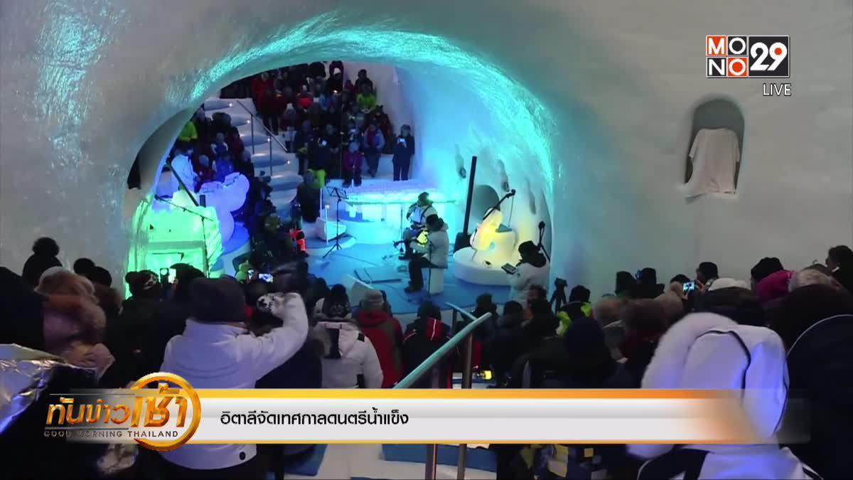 อิตาลีจัดเทศกาลดนตรีน้ำแข็ง