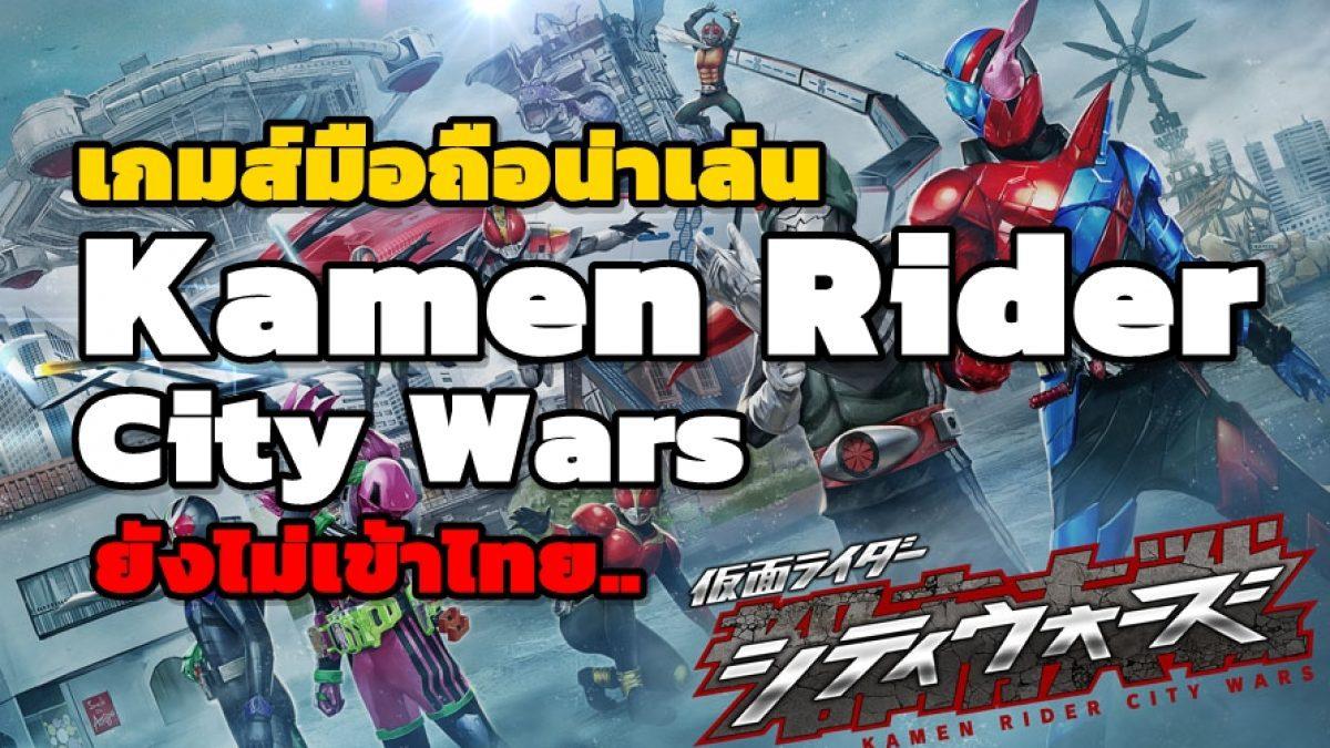 [แนะนำเกมส์] Kamen Rider City Wars เกมส์ใหม่ ยังไม่เข้าไทย แฟน Riders ห้ามพลาด!