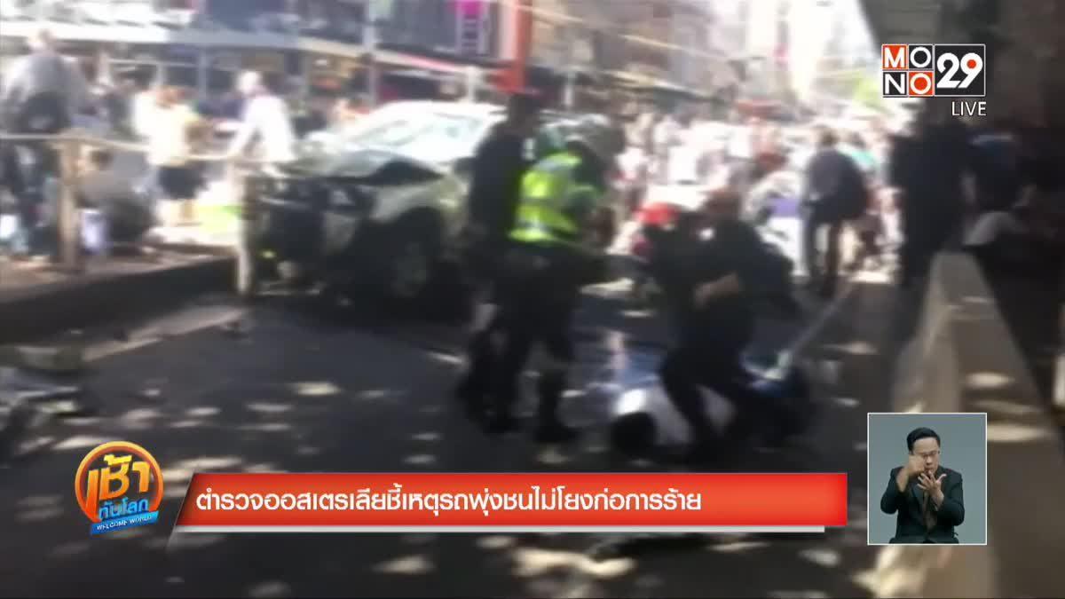 ตำรวจออสเตรเลียชี้เหตุรถพุ่งชนไม่โยงก่อการร้าย