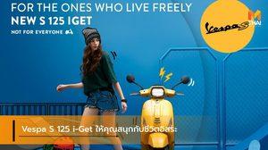 Vespa S 125 i-Get ให้คุณสนุกกับชีวิตอิสระ เป็นเจ้าของได้ในราคา 97,900 บาท
