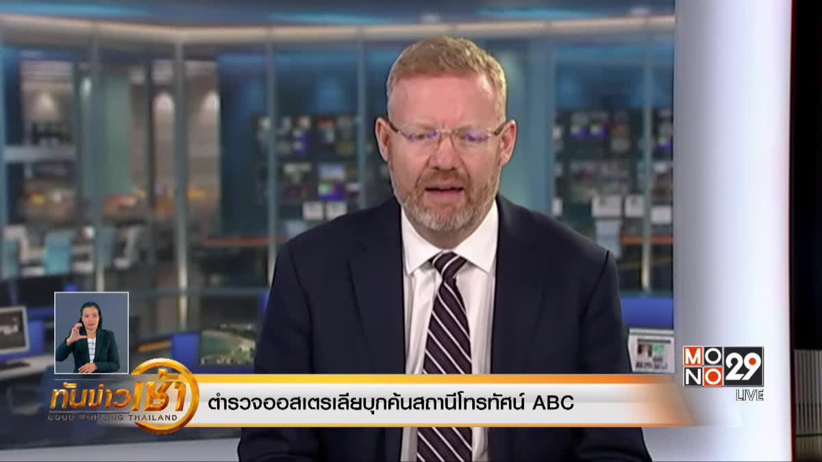 ตำรวจออสเตรเลียบุกค้นสถานีโทรทัศน์ ABC