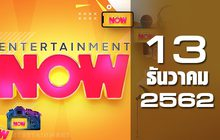 Entertainment Now 13-12-62