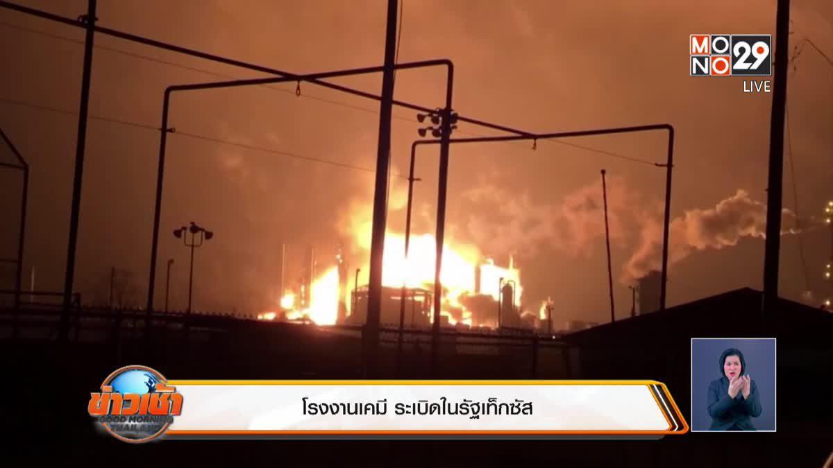 โรงงานเคมีระเบิดในรัฐเท็กซัส