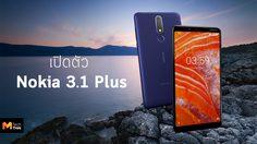 เปิดตัว Nokia 3.1 Plus สมาร์ทโฟน Android One จอยักษ์ใหญ่ 6 นิ้ว