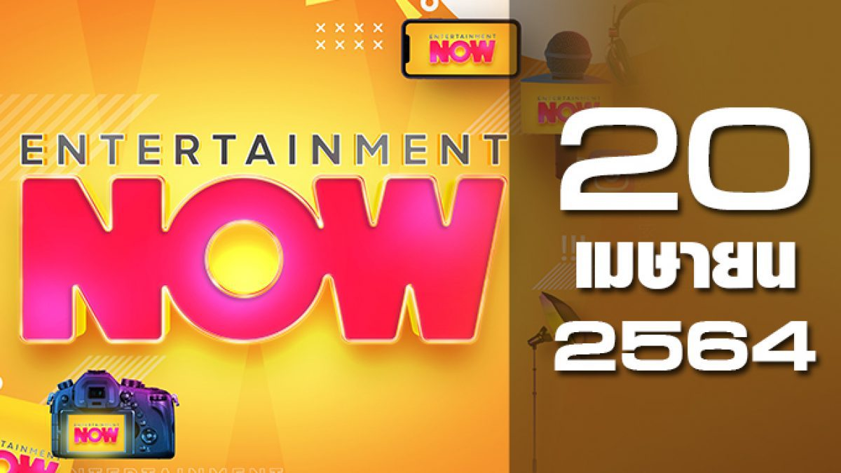 Entertainment Now 20-04-64