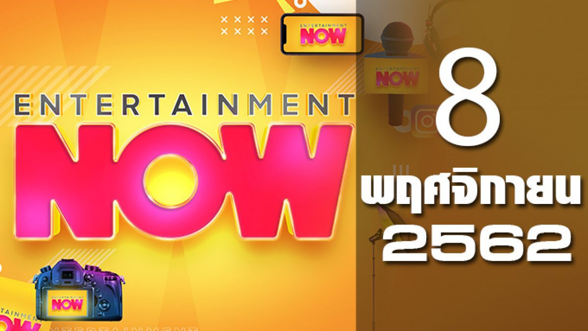 Entertainment Now Break 1 08-11-62