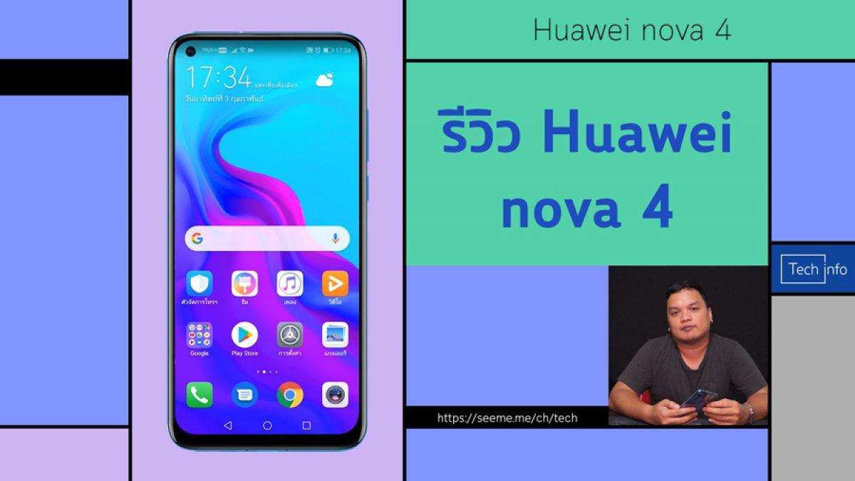 รีวิว Huawei nova 4 สมาร์ทโฟนหน้าจอเจาะรูฝังกล้อง Punch Display