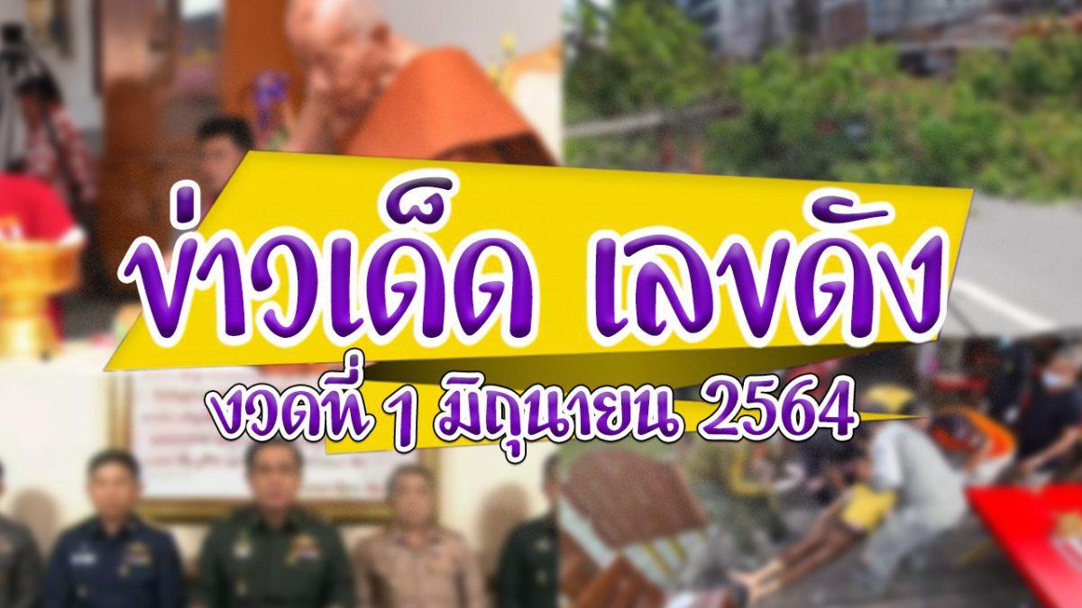 ข่าวเด็ด เลขดัง งวดวันที่ 1 มิถุนายน 2564
