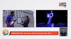 เปิดสถิติโลกใหม่ วัน Guinness World Records Day 2017