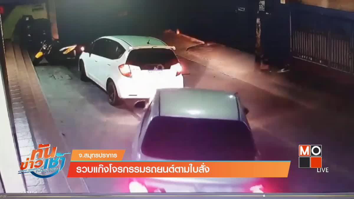 รวบแก๊งโจรกรรมรถยนต์ตามใบสั่ง