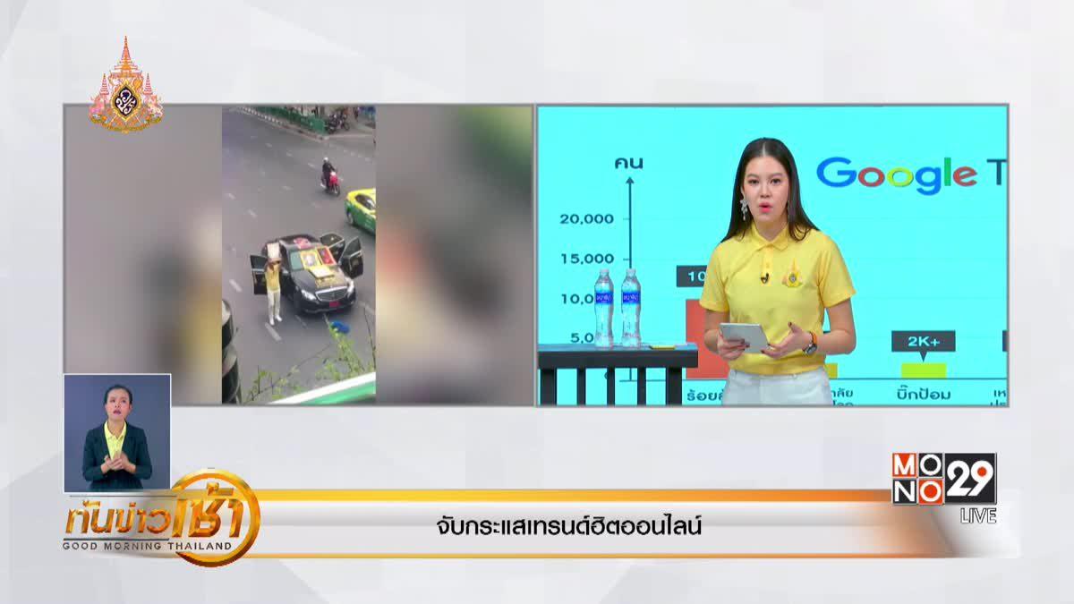 ทันข่าวเช้า Good Morning Thailand 26-04-62