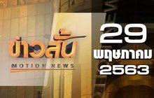 ข่าวสั้น Motion News Break 3 29-05-63