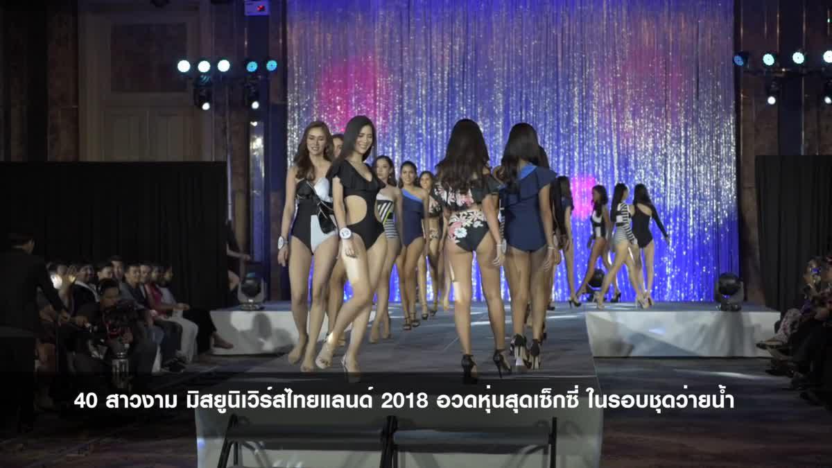 ส่องความเซ็กซี่ 40 สาวงาม มิสยูนิเวิร์สไทยแลนด์ 2018 ในรอบชุดว่ายน้ำ
