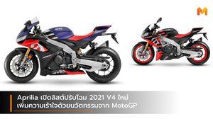 Aprilia เปิดลิสต์ปรับโฉม 2021 V4 ใหม่ เพิ่มความเร้าใจด้วยนวัตกรรมจาก MotoGP