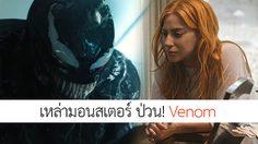 แฟนคลับ Lady Gaga ป่วนเสียงวิจารณ์เชิงลบหนัง Venom