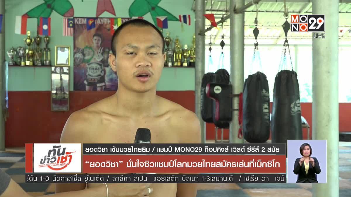 """""""ยอดวิชา"""" มั่นใจซิวแชมป์โลกมวยไทยสมัครเล่นที่เม็กซิโก"""