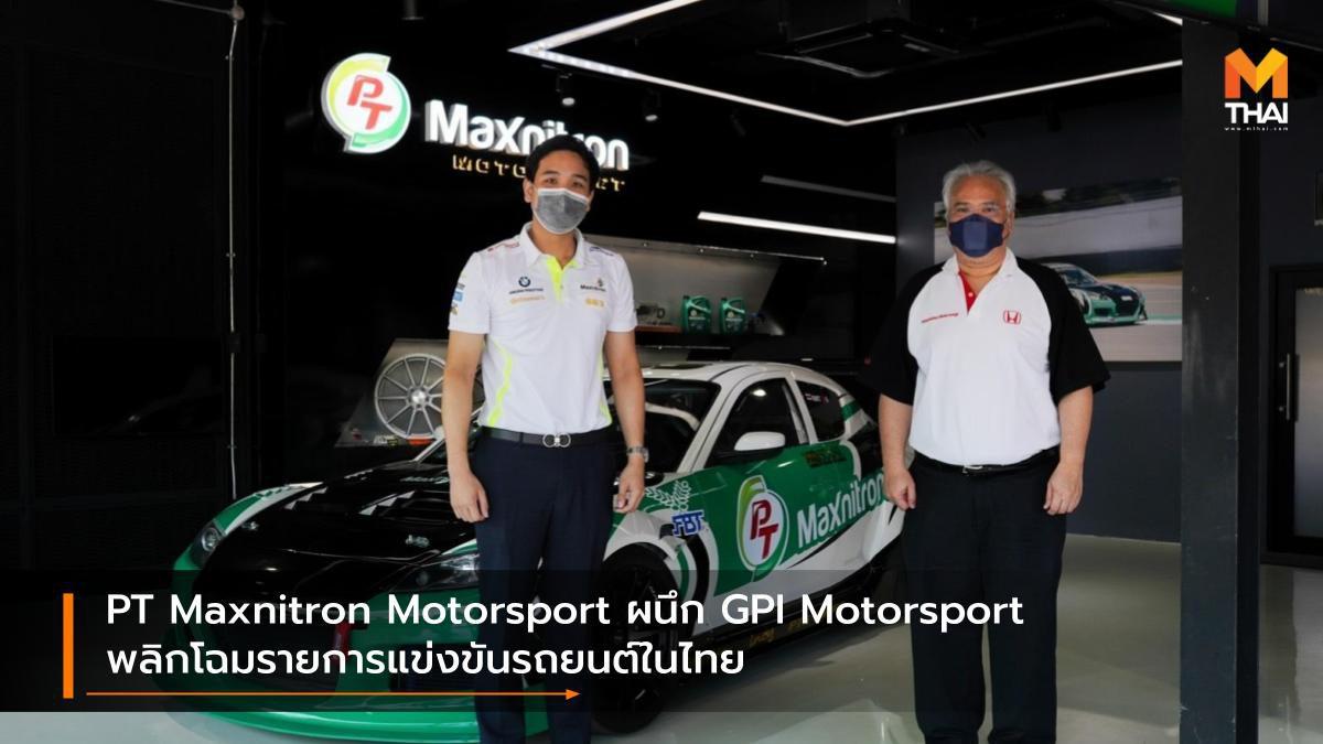 PT Maxnitron Motorsport ผนึก GPI Motorsport พลิกโฉมรายการแข่งขันรถยนต์ในไทย