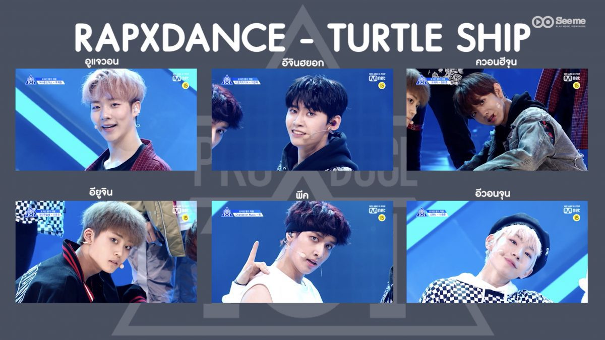 PRODUCE X 101ㅣวีดีโอ 1:1 - Song Minho, ONE, Andup, Ja Mess ♬TURTLE SHIP (Multicam ver.) การแข่งขันรอบ Position