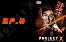 Project X แฟ้มลับเกมสยอง EP.08