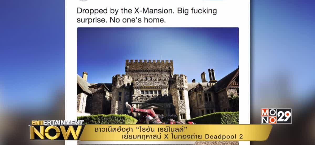 """ชาวเน็ตฮือฮา """"ไรอัน เรย์โนลด์"""" เยี่ยมคฤหาสน์ X ในกองถ่าย Deadpool 2"""