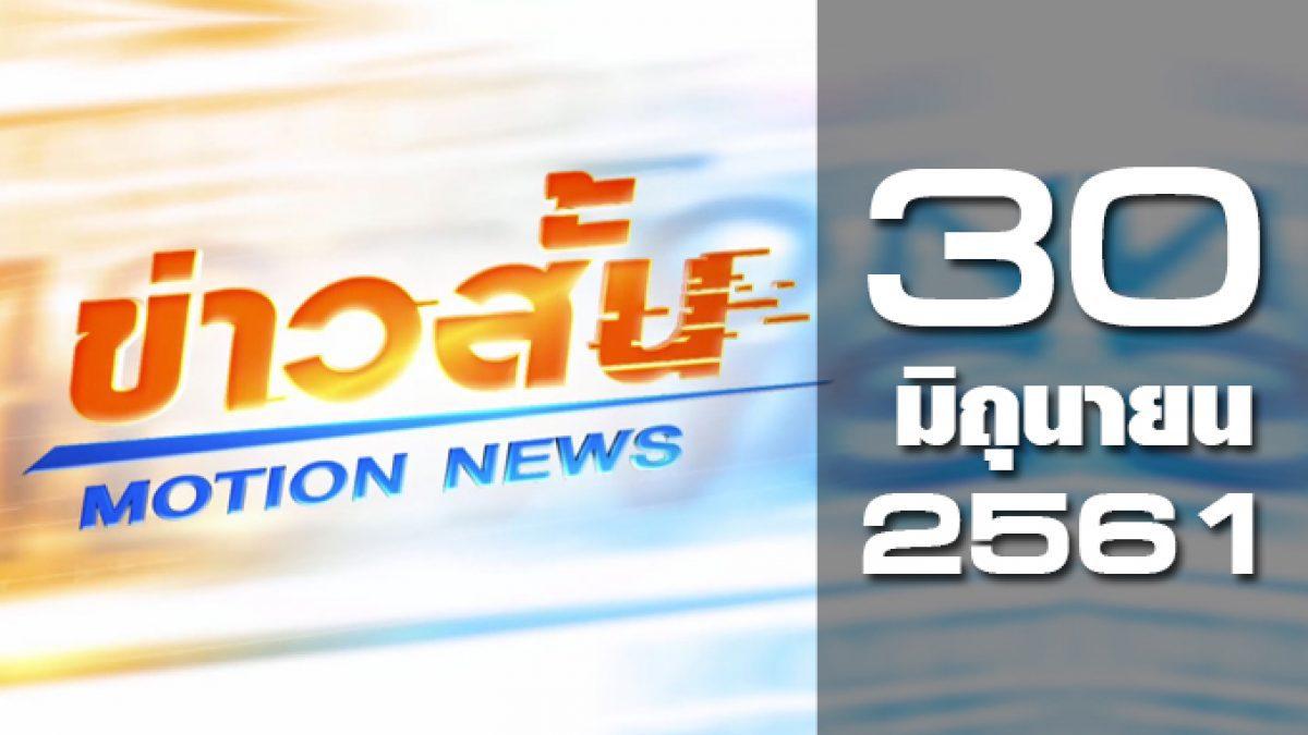 ข่าวสั้น Motion News Break 1 30-06-61