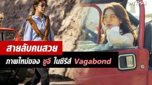 เปิดภาพล่าสุดของ ซูจี มาดสายลับสาวคนสวย ในซีรีส์ Vagabond