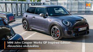 MINI John Cooper Works GP Inspired Edition เรียบแต่แรง เข้มไม่แพ้ใคร