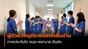 หมอ-พยาบาล รพ.รามาฯ ยืนส่ง ผู้ป่วยวิกฤติรายแรกกลับบ้าน