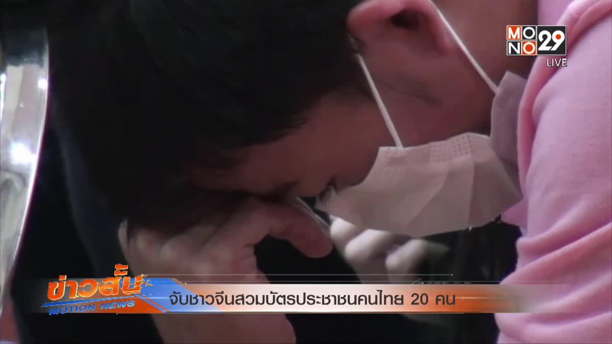 จับชาวจีนสวมบัตรประชาชนคนไทย 20 คน