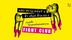 FIGHT CLUB คลับฟรายเดย์ฉบับช้ำเลือดช้ำหนอง!!