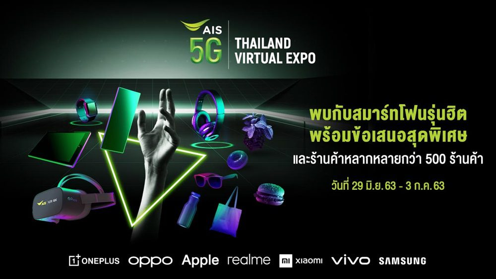 AIS 5G Thailand Virtual Expo