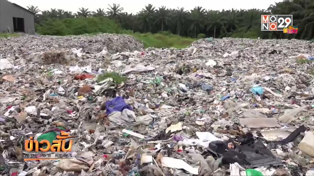 มาเลเซียเตรียมยุติการนำเข้าขยะพลาสติกที่ยังไม่ได้รีไซเคิล