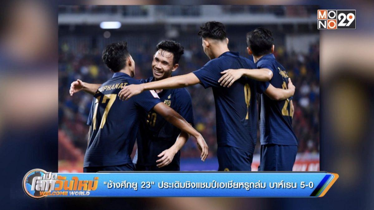 ผลฟุตบอลยู 23 ทีมชาติไทย