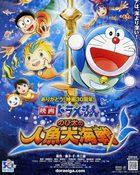 DORAEMON THE MOVIE 2010 Nobita's Great Battle of the Mermaid King โดราเอมอน เดอะ มูวี่ สงครามเงือกใต้สมุทร