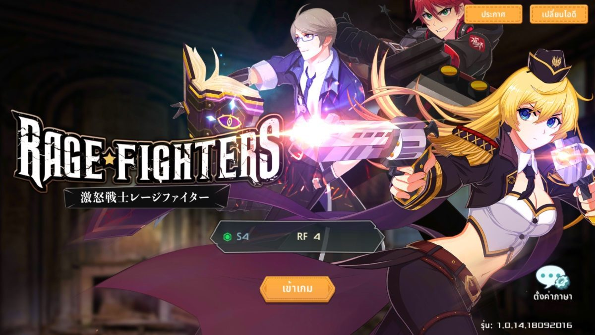 [REVIEW] RAGE FIGHTERS เกมมือถือแนว MMORPG ผสม MOBA