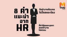 วัยทำงานต้องทน ไม่งั้นจนนะน้อง : 8 คำแนะนำจาก HR ที่จะทำให้คุณได้งานทำ