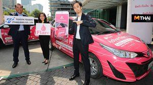 Flare จับมือToyota Tsusho (Thailand) เปิดมิติตลาดโฆษณาเคลื่อนที่
