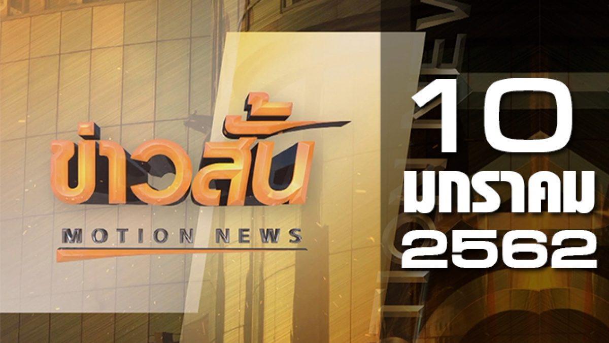 ข่าวสั้น Motion News Break 2 10-01-62