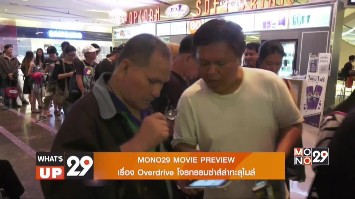 "MONO29 MOVIE PREVIEW ""Overdrive"""