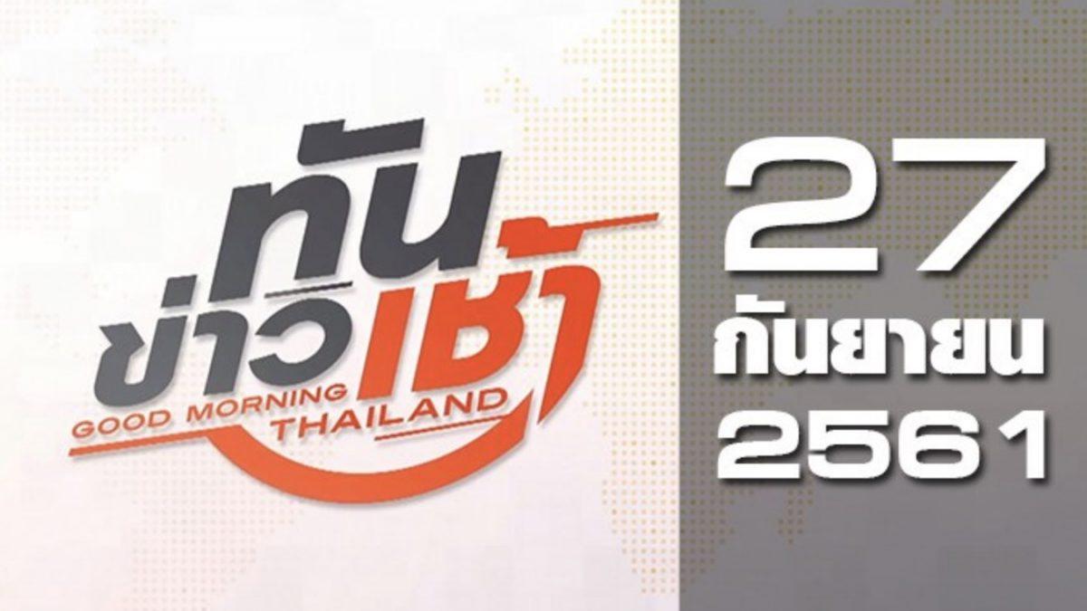 ทันข่าวเช้า Good Morning Thailand 27-09-61